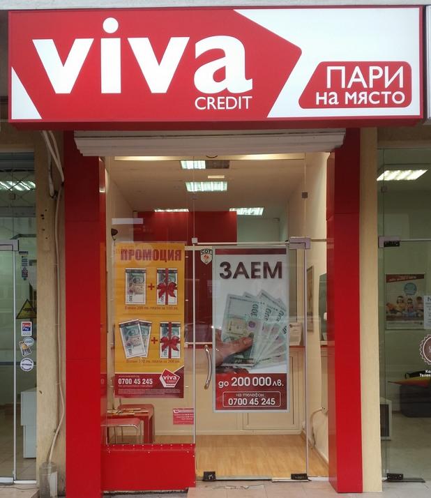 Офис на Вива кредит