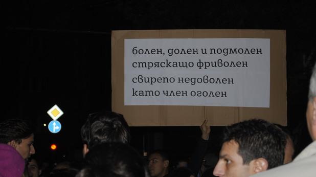 Протест Волен, 26102015