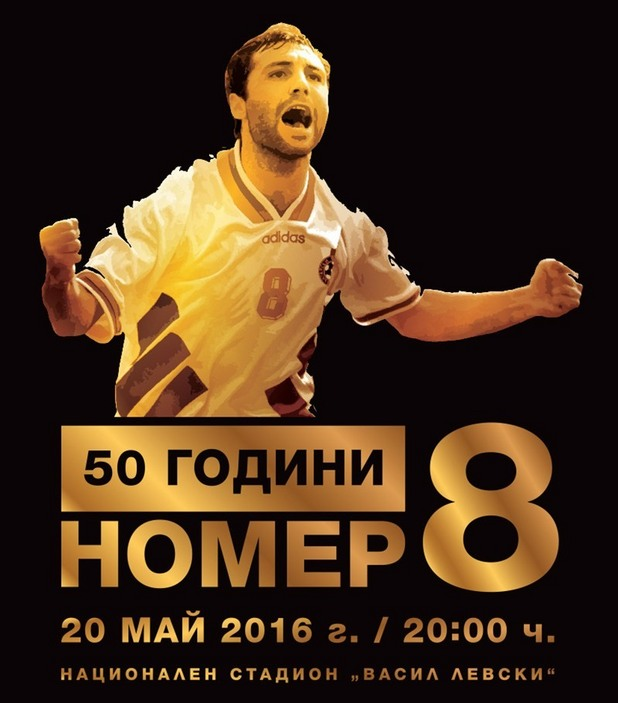 Стоичков, 50 години