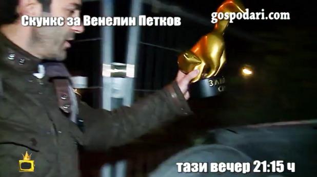 Венелин Петков изхвърля скункс с контейнера