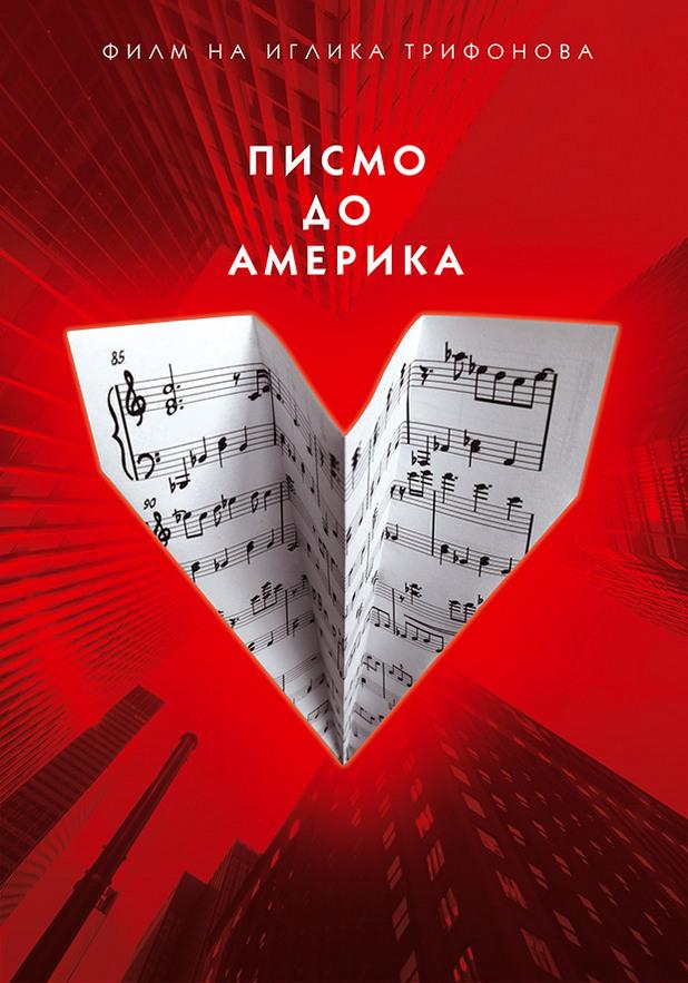 Писмо до Америка - Милен Гелишев