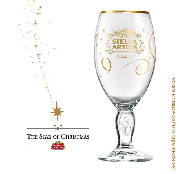stella artois чаша