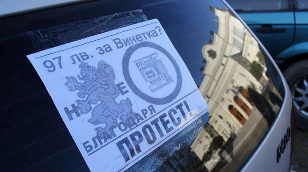Граждани се събраха на протест срещу високите цени на винетките днес, 13 декември.