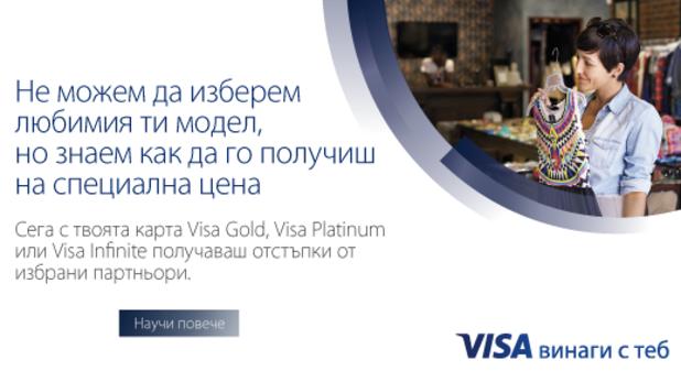 Visa - винаги с теб
