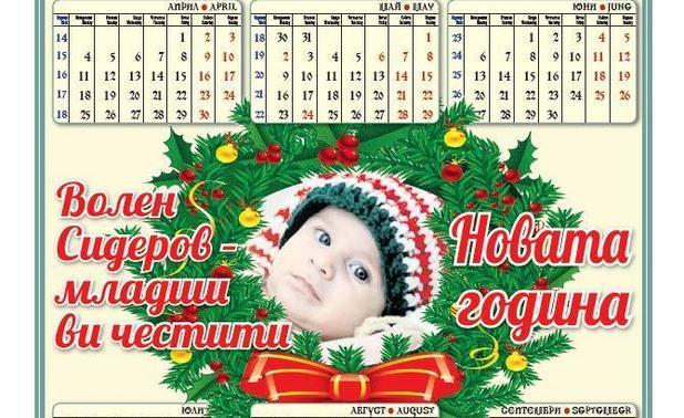 Календар Атака 2016