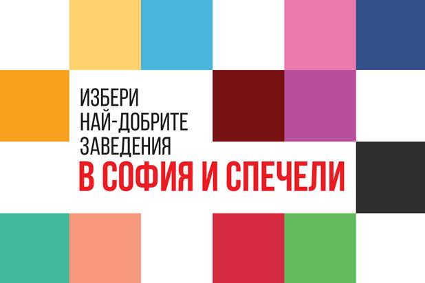 Go Guide те пита кои са най-добрите Food &Drink места в София
