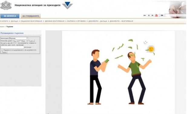 Сайт на НАП