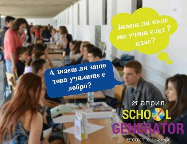 School Generator