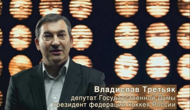 Владислав Третяк