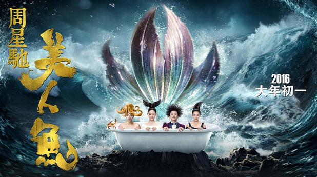 Русалка - китайски филм