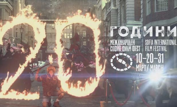 софия филм фест 2016 клип