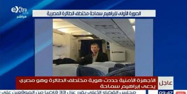 похитителят от egyptair