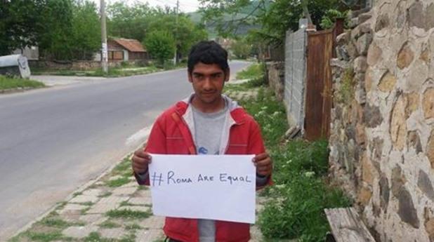 ромите са равни