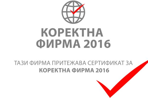 """КЗП забрани """"сертификатите"""" на Коректна фирма"""