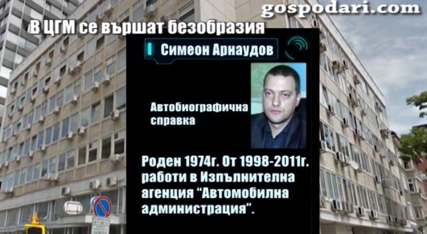 симеон арнаудов