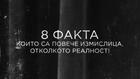 8 �����, ����� �� ������ ���������, ��������� ��������