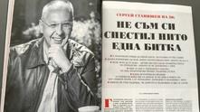 """сергей станишев в списание """"биограф"""""""