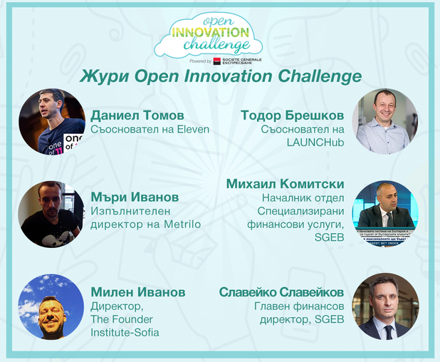 SGEB Open Innovation Challenge
