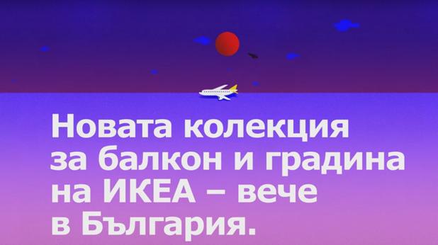 икеа, балконтурист летище софия