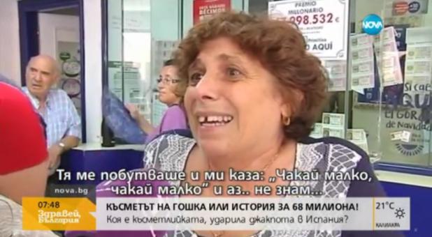 Баба Гошка