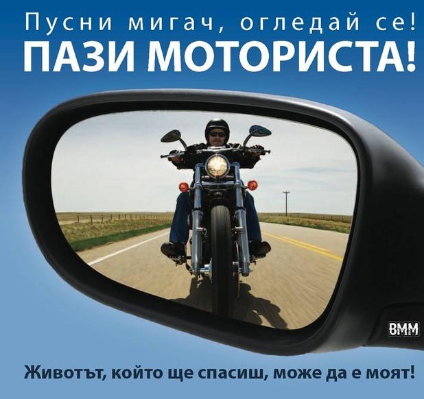 Пази моториста