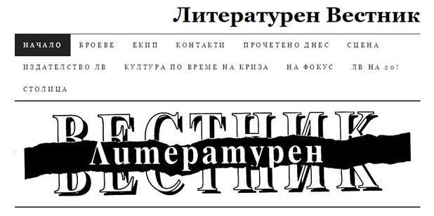литературен вестник