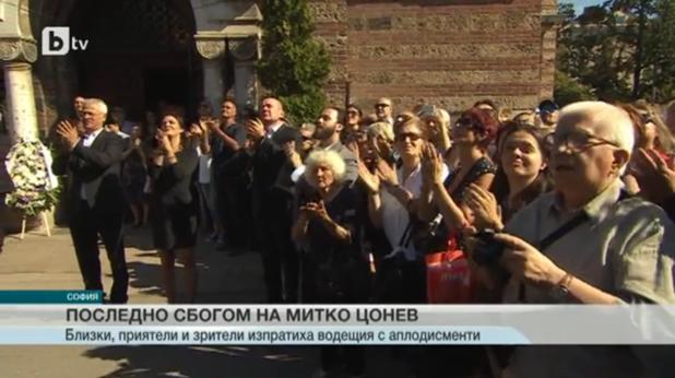 Изпращат с аплодисменти Димитър Цонев