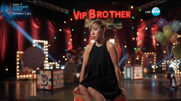 Лазара Златарева, Кака Лара във Vip Brother 2016