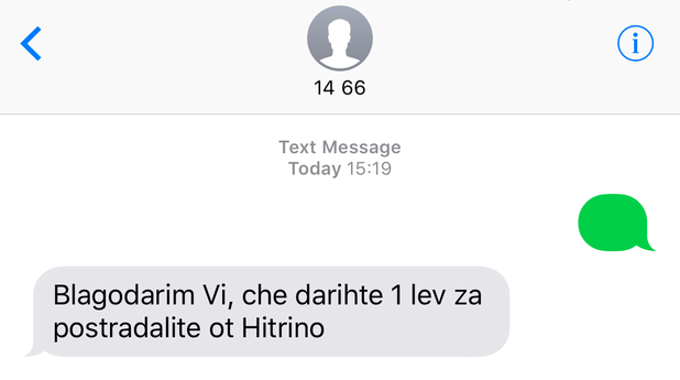 Дарителски SMS Хитрино