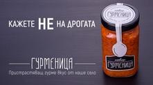 Лютеница Гурменица