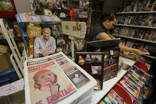 """хилари клинтън на първа страница на вестник """"строго секретно"""""""
