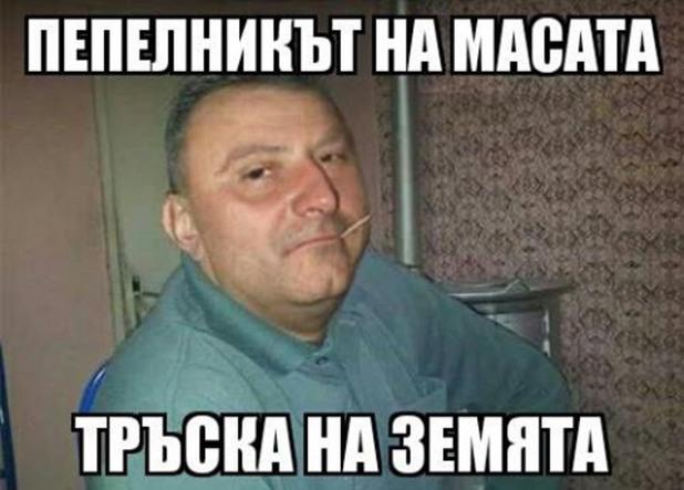 Класическият българинКласическият българин