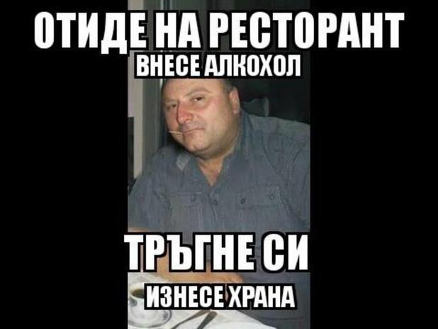 Класическият българин