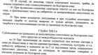 закон за българския език