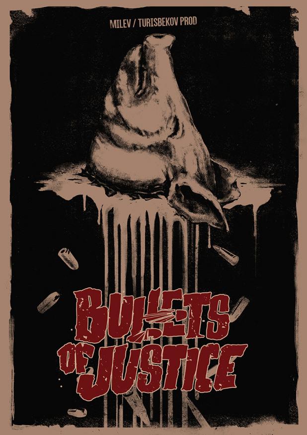 куршуми на справедливосттa, валери милев