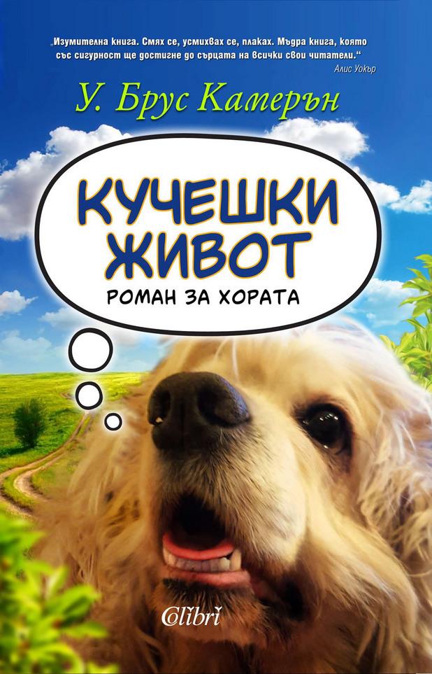 кучешки живот