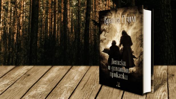 Deja Book, Братя Грим