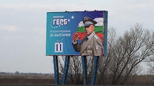 Резултат с изображение за билборд борисов