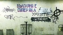 България е Супер Яка