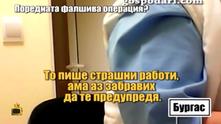 разследване на господари на ефира