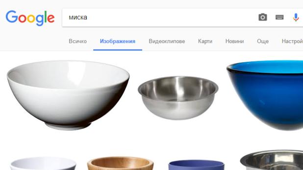 Какво излиза, когато напишеш Миска в гугъл