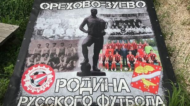 орехово-зуево, знамя труда, русия, история