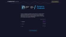Speedtest Awards от Ookla - най-бързият мобилен интернет е на Vivacom