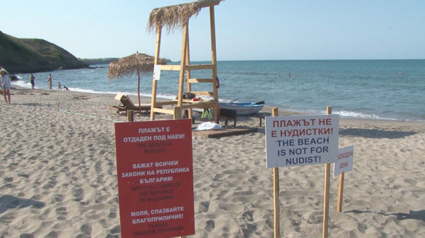 плаж делфин, ахтопол, нудисти, забрана