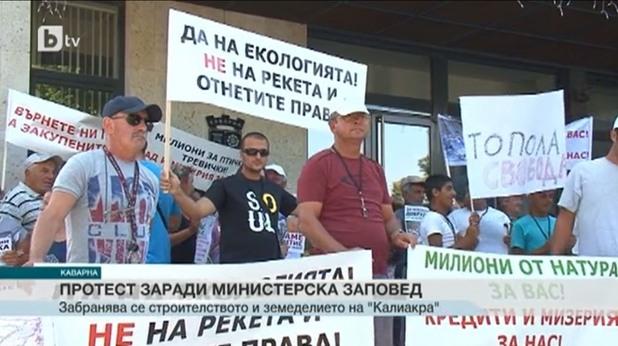 Протест в Каварна