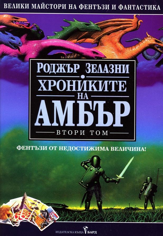 """""""Хрониките на Амбър"""" на Роджър Зелазни"""