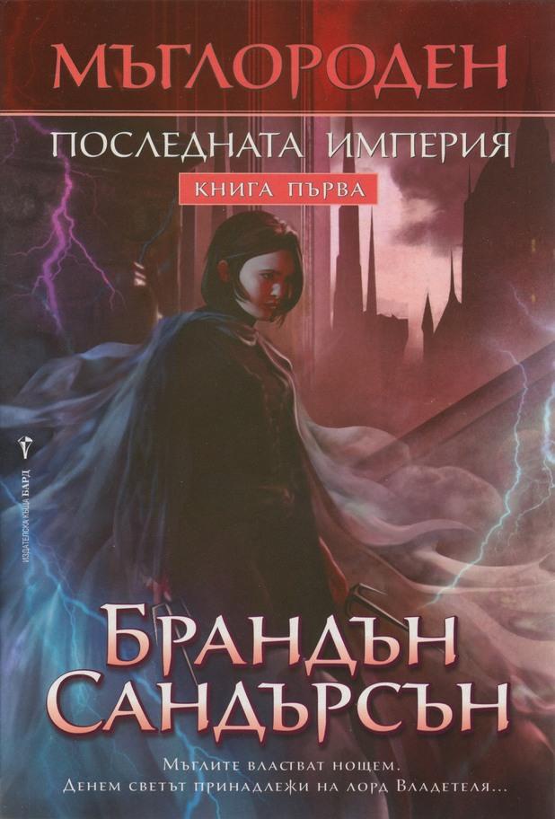 """""""Последната империя"""" от Брандън Сандърсън"""