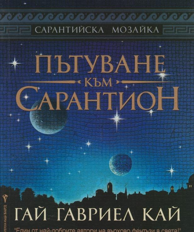"""""""Пътуване към Сарантион"""" на Гай Гавриел Кай"""