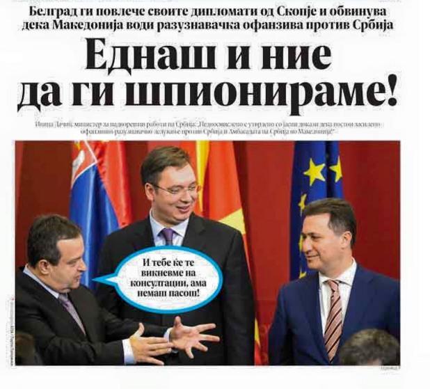 """Първа страница на македонския вестник """"Слободен печат"""" ден след скандала със Сърбия"""