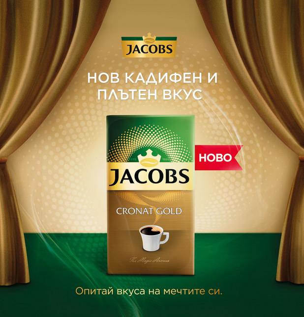 якобс, jacobs, кафе